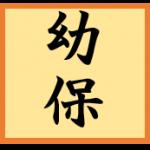 幼保オレンジ