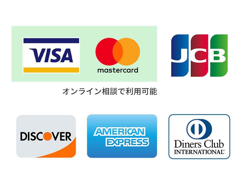 visa,master,jcb,discover,amex,diners(ご利用可能なクレジットカード)